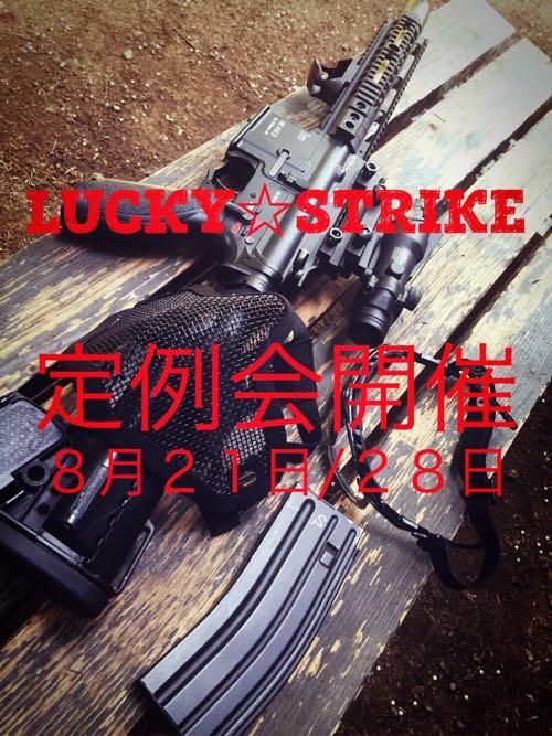 【8月21日/28日】定例会開催のお知らせ
