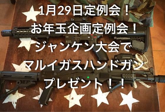 ガスハンドガンプレゼント定例会!