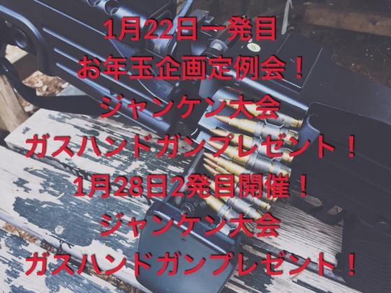 お年玉企画定例会2連発!