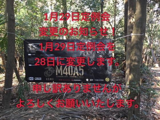 1月29日定例会変更のお知らせ!