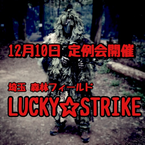 12月10日/23日定例会!