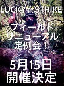フィールドリニューアル定例会 5月15日開催決定!!!